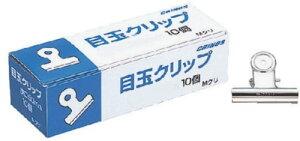 クリノス 目玉クリップ特豆1箱(10個) Mクリ-5