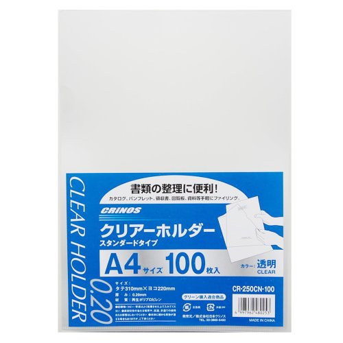 日本クリノス ファイル クリアホルダー クリア 厚さ0.2mm A4 100枚パック CR-250CN-100