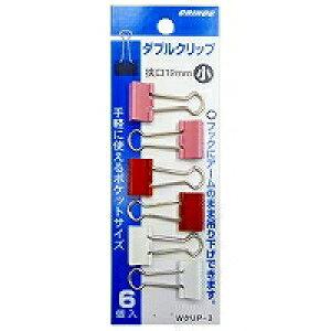 【233円×1セット】日本クリノス カラーダブルクリップ 小 6個入 レッド系 WクリP3C-R