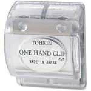 トーキン ワンハンドクリップ OC−C 透明