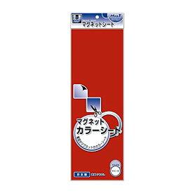 【送料無料・単価259円・60セット】マグエックス マグネットカラーシート 小 MSC-08R 赤(60セット)