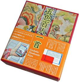 奥野かるた カード ゴショクヒャクニンイッシュ(10セット)