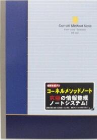 学研 CMB5トジノート サックスケイ D02316(5セット)