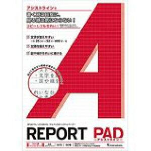 【248円×1セット】マルマン A4 レポートパッド アシストライン P1140