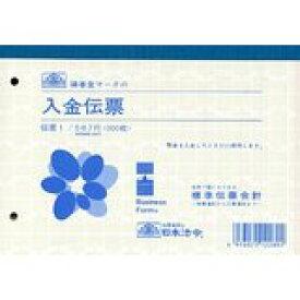 日本法令 伝票1 デンピヨウ1