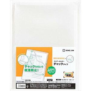 【338円×1セット】キングジム クリアホルダー チャックタイプ A4 乳白 856-10