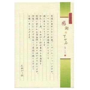 【400円×1セット】伝えるきもち B5便箋 【感謝のてがみ/縦書き】 5300201