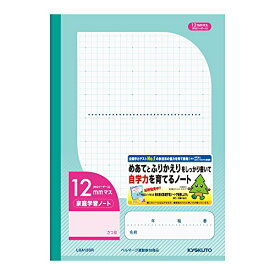 キョクトウ 家庭学習ノート 12mmマス LGA12GR(5セット)