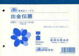 日本法令 伝票2 デンピヨウ2(10セット)