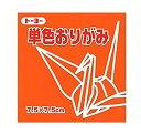 トーヨー 単色折紙 7.5 cm (だいだい) 068104(10セット)