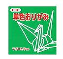 トーヨー 単色折紙7.5CM116 068116ミドリ(10セット)