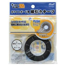マグエックス ホワイトボード用 線引きテープ 1mm×13m MZ-1 黒(5セット)