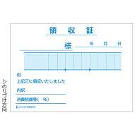 ヒサゴ領収証単式BS0812(10セット)