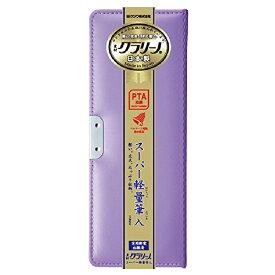 【1262円×1セット】クツワ クラリーノSP軽量筆入パープ CX133