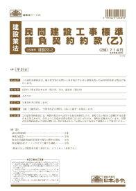 日本法令 建設23−2 22.07カイ ケンセツ 23-2(5セット)