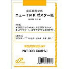 ミューズ はがき用紙 ポストカードパック PNT-003 ニューTMKポスター紙 225g 30枚入(10セット)