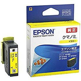 エプソン インクカートリッジ クマノミ イエロー KUI-Y エプソン販売 4988617268944