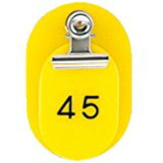 共榮塑料ORIONS父母子女號碼牌金幣1-50黄色CT-1-1-Y