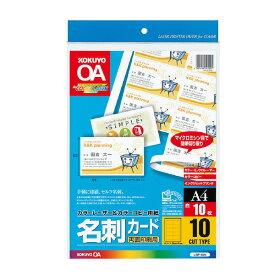 【送料無料・単価339円×50セット】KOKUYO レーザー用名刺カード LBP-10N コクヨ 4901480592091(50セット)