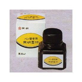 開明 墨汁 30ml ※ペン習字用(5セット)