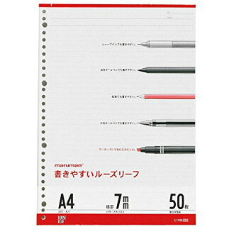 Maruman A4 loose-leaf notebook 7mm ruled line L1100 (ten sets)