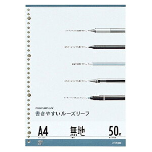 【278円×1セット】マルマン A4 ルーズリーフ 無地 L1106
