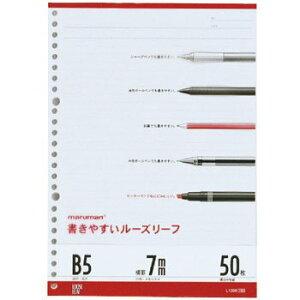 【250円×1セット】マルマン B5 ルーズリーフ 7mm罫 L1200