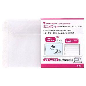 【190円×1セット】マルマン B7変形サイズ ミニポケット 9穴 L483