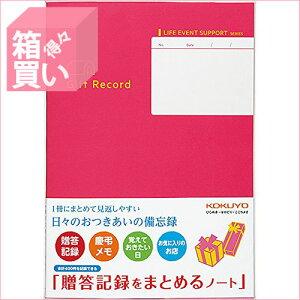 【送料無料・単価511円・160セット】【箱買い商品 / 一箱160セット】KOKUYO(コクヨ)贈答記録まとめるノート LES−R103 (納期優先の為単品詰合せの場合が御座います)