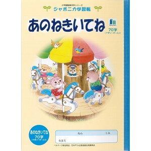 【271円×10セット】ジャポニカ学習帳 イラスト B5 あのねきいてね 70字 リーダー入り(10セット)