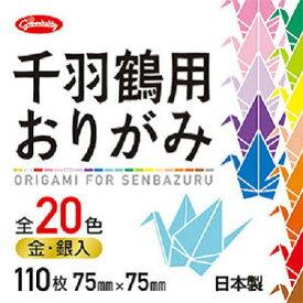 【95円×1セット】ショウワグリム 千羽鶴用おりがみ 20色 201247
