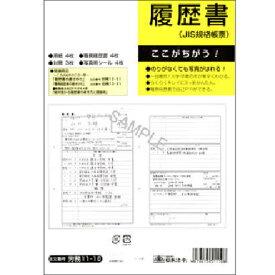 日本法令 HOREI 労務 11-10 [履歴書 JIS規格帳票 職務経歴書つき B4サイズ 4枚入](5セット)