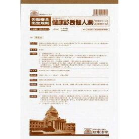 日本法令 安全 5-2-1 [健康診断個人票 定期、配置替え等 改良型・法定外記載事項入](5セット)