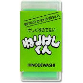 【69円×10セット】ヒノデワシ ねりけしくん NKK-100 4902655001608(10セット)