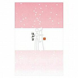 【送料無料・単価243円×20セット】はがき 花の塵 ピンク(20枚入) デザインフィル 4902805881586(20セット)