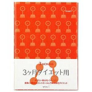 【591円×1セット】ミドリ/HFダイアリーA5ダイエット 4902805261548