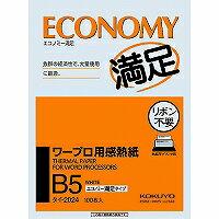 コクヨ/ワープロ用感熱紙B5 4901480010397