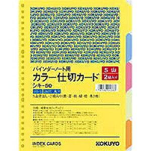 KL91571 カラー仕切カードバインダーノート用B5縦26穴5色5山x シキ−50 コクヨ 4901480040363