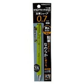 【ゆうパケット発送(送料350円)可】コクヨ/鉛筆シャープ0.7MMキミドリ 4901480325101