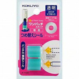 コクヨ ワンパッチスタンプ つめかえ用シール タ-PS3(400片) コクヨ 4901480194202