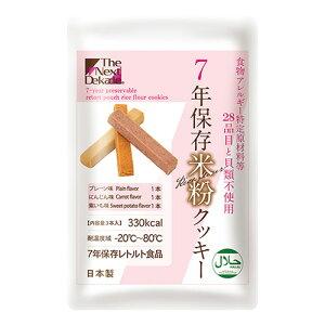 グリーンケミー ※b_7年保存米粉クッキー 50袋
