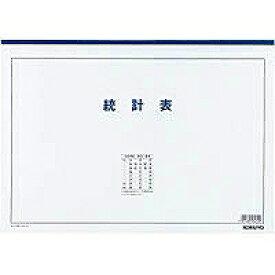 【送料無料・単価302円×60セット】コクヨ/決算用紙統計表A3 4901480004129(60セット)