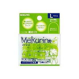 コクヨ リング型紙めくり メクリン シリコンゴム lサイズ 透明グリーン メクー22tg コクヨ 4901480153865
