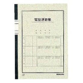 【送料無料・単価210円・80セット】コクヨ/ノートブック電話連絡 4901480070681(80セット)