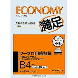 コクヨ/ワープロ用感熱紙B4 4901480010373