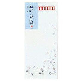 【送料無料・単価179円×90セット】コクヨ/封筒花風雅 4901480197128(90セット)
