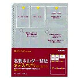【送料無料・単価535円・30セット】コクヨ/名刺ホルダー替紙 4901480079837(30セット)