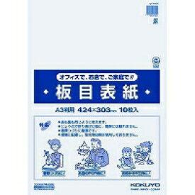 コクヨ 板目表紙 A3 セイ-840 10枚 コクヨ 4901480176994