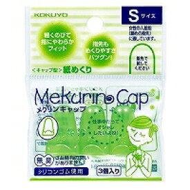 コクヨ キャップ型紙めくり メクリンキャップ sサイズ 透明グリーン メクー25tg コクヨ 4901480194776