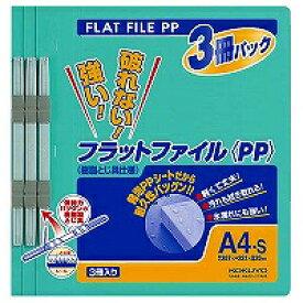 【送料無料・単価406円・40セット】コクヨ/フラットファイル3サツ 4901480146362(40セット)